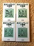 兵士シュヴェイクの冒険 4冊セット (岩波文庫)