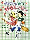 妖精アンナとぼくの料理レッスン (ポプラ物語館)