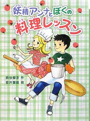 妖精アンナとぼくの料理レッスン (ポプラ物語館)の詳細を見る