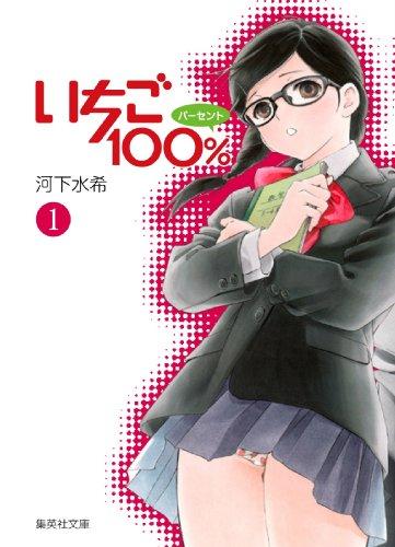 いちご100% 1 (集英社文庫(コミック版))