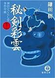 秘剣彩雲―神田ひぐらし堂事件草紙 (徳間文庫)