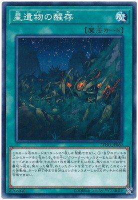 遊戯王/第10期/05弾/CYHO-JP060 星遺物の醒存