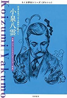 小泉八雲 ──日本を見つめる西洋の眼差し (ちくま評伝シリーズ〈ポルトレ〉)