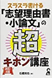 スラスラ書ける「志望理由書・小論文」の超キホン講座 改訂4版 (YELL books)