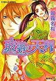 玻璃の天秤 / 岡篠 名桜 のシリーズ情報を見る