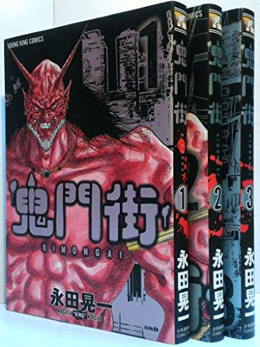 鬼門街 コミック 1-3巻セット (YKコミックス)