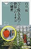 「ひと粒五万円! 」世界一のイチゴの秘密 (祥伝社新書)