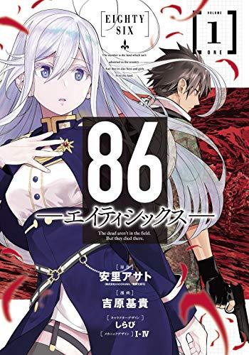 86―エイティシックス― 1 の電子書籍・スキャンなら自炊の森-秋葉原店