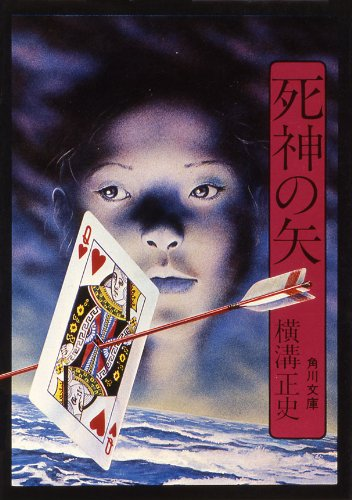 死神の矢 「金田一耕助」シリーズ (角川文庫)の詳細を見る