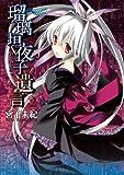 瑠璃垣夜子の遺言(2) (ブレイドコミックス)