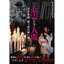 心霊vs人間 古今東西 関ヶ原の戦い編 [DVD]