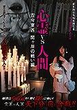 心霊vs人間 古今東西 関ヶ原の戦い編[DVD]