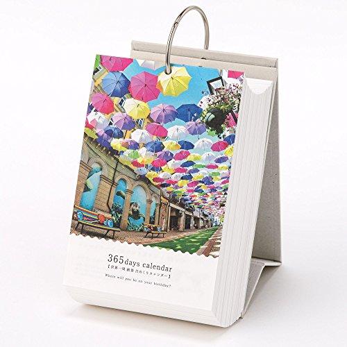 365日世界一周絶景日めくりカレンダー ([実用品])