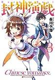封神演戯3