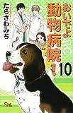 おいでよ動物病院! 10 (オフィスユーコミックス)
