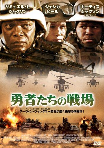 勇者たちの戦場のイメージ画像