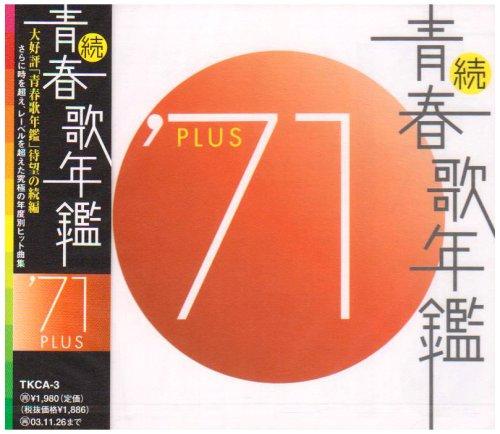 [画像:続・青春歌年鑑 1971]
