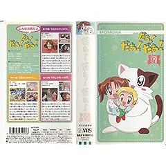 だぁ!だぁ!だぁ! すてっぷ11 [VHS]