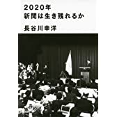 2020年新聞は生き残れるか