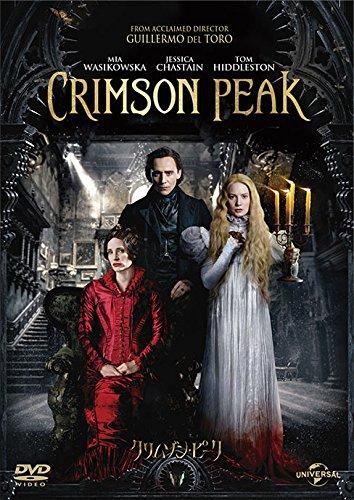 クリムゾン・ピーク [DVD]の詳細を見る