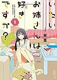 いたいお姉さんは好きですか?(1) (ヤングキングコミックス)