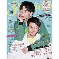 セブンティーン2020年5月号増刊スペシャルエディション版 (セブンティーン増刊)