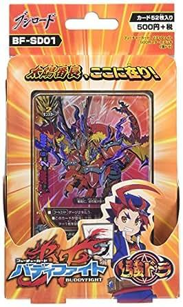 フューチャーカード バディファイト 500円スタートデッキ第1弾 BF-SD01 強ドラ