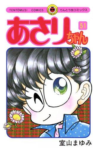 あさりちゃん(51) (てんとう虫コミックス)