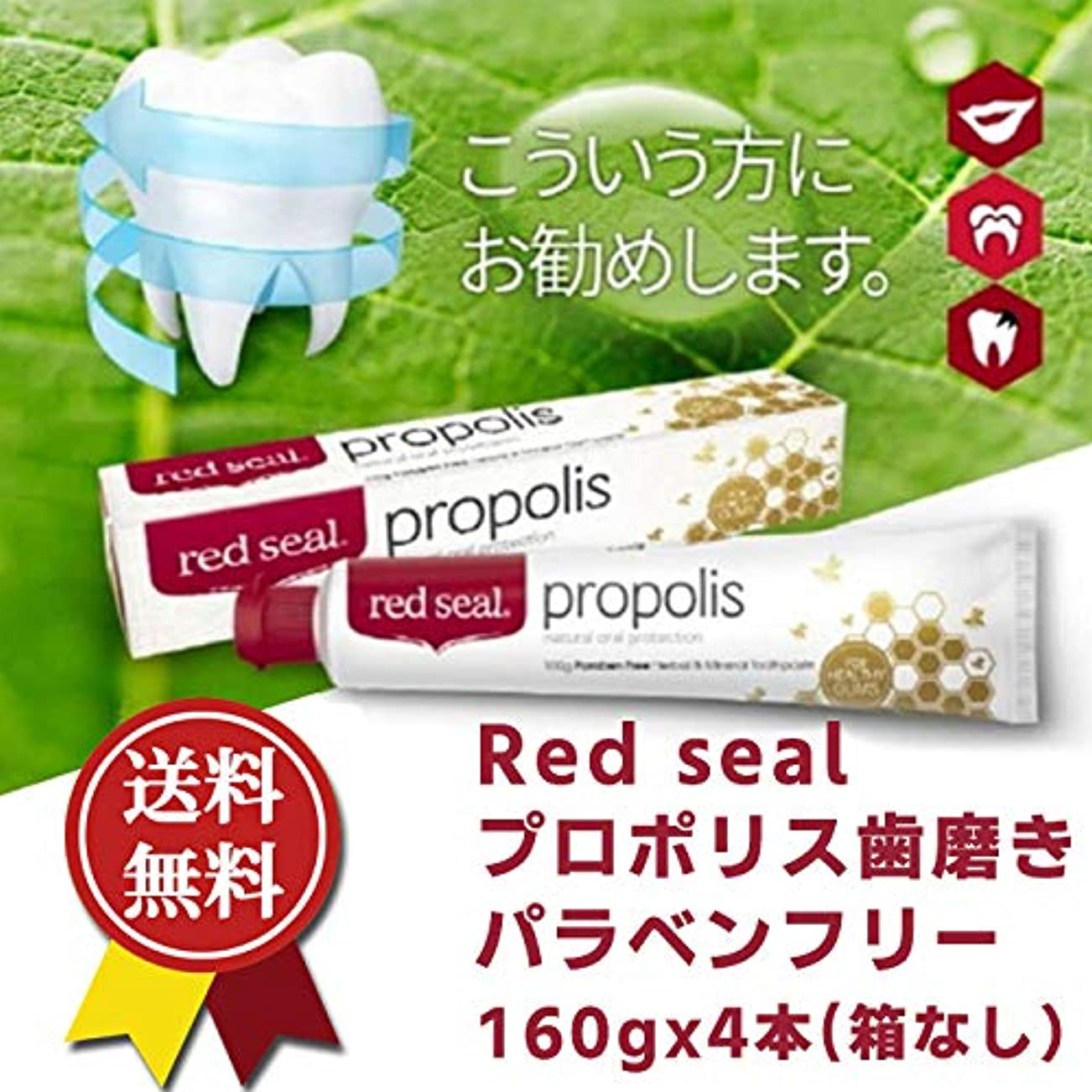 彼女の人口癌★送料無料★red seal レッドシール プロポリス 歯磨き粉160gx4本 RED SEAL Propolis Toothpaste