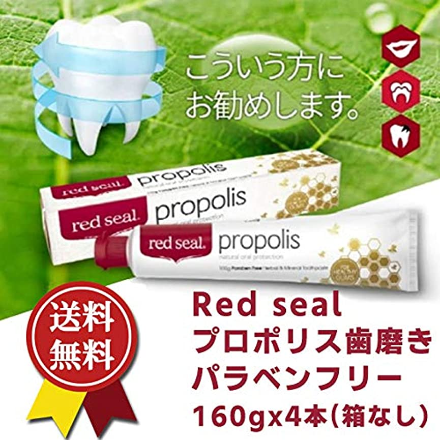 長さ潮抵抗力がある★送料無料★red seal レッドシール プロポリス 歯磨き粉160gx4本 RED SEAL Propolis Toothpaste