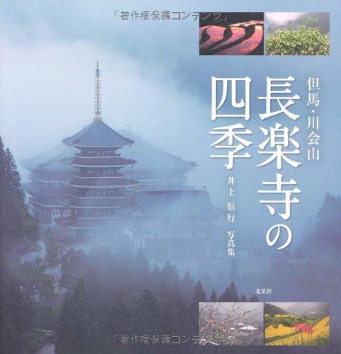 但馬・川会山 長楽寺の四季―井上信行写真集