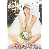 DVD>おかもとまり:まりあ~じゅ (<DVD>)