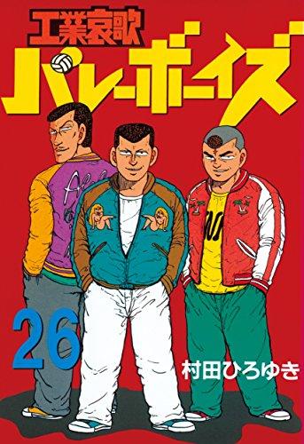 工業哀歌バレーボーイズ(26) (ヤングマガジンコミックス)