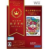 みんなのおすすめセレクション 桃太郎電鉄2010 戦国・維新のヒーロー大集合!の巻 - Wii