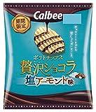 カルビー ポテトチップス 贅沢ショコラ塩アーモンド味 50g