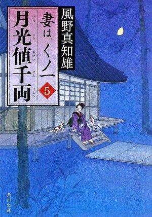 月光値千両 妻は、くノ一 5 (角川文庫)の詳細を見る