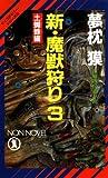 新・魔獣狩り〈3〉土蜘蛛編 (ノン・ノベル―サイコ・ダイバー・シリーズ)