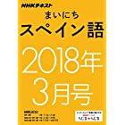 NHKラジオ まいにちスペイン語 2018年3月号 [雑誌] (NHKテキスト)