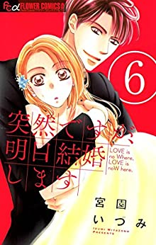 突然ですが、明日結婚します 第01-06巻 [Totsuzen Desu ga, Ashita Kekkon Shimasu vol 01-06]