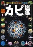 カビ図鑑―野外で探す微生物の不思議 画像