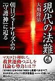 現代の法難4 朝日ジャーナリズムの「守護神」に迫る