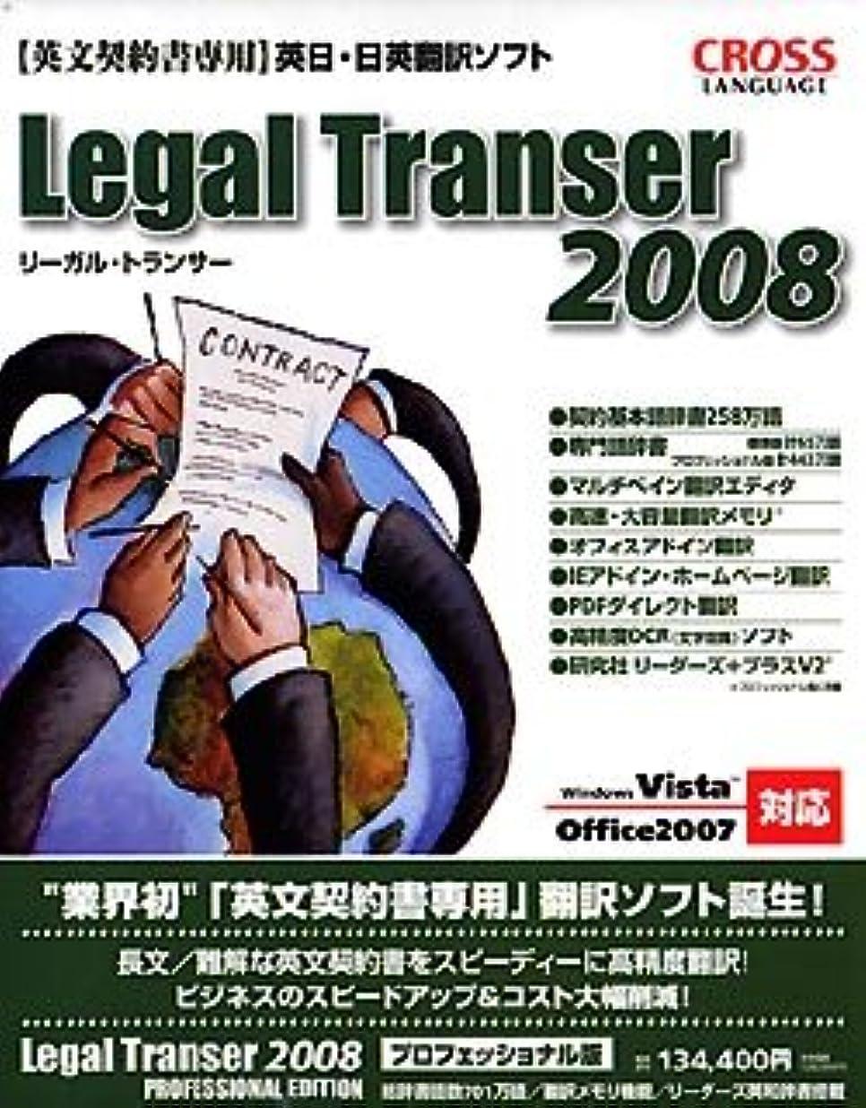 美人ダムコメンテーターLegal Transer 2008 プロフェッショナル