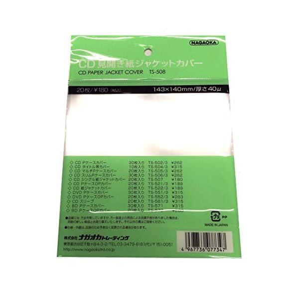 ナガオカ CD見開き紙ジャケットカバー TS-508の紹介画像2