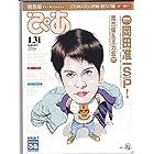 Bi-Weeklyぴあ関西版 2008/1/31 No.639 岡田准一スペシャル