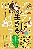 「アジアに生きるイスラーム」販売ページヘ