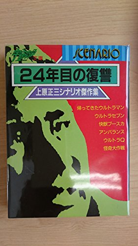 24年目の復讐―上原正三シナリオ傑作集 (宇宙船文庫)の詳細を見る