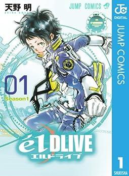 [天野明]のエルドライブ【elDLIVE】 1 (ジャンプコミックスDIGITAL)