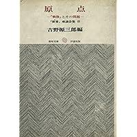 原点―「戦後」とその問題 (1969年) (復初文庫)