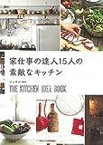 家仕事の達人15人の素敵なキッチン 画像