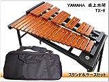 ヤマハ 卓上木琴 シロフォン TX-6 テーブル型スタンド+ソフトケース付き